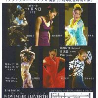 「ノヴェンバーイレブンス 開店22周年記念特別公演」