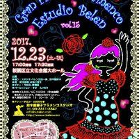 スタジオ・ベレン フラメンコ フィエスタ Vol.15