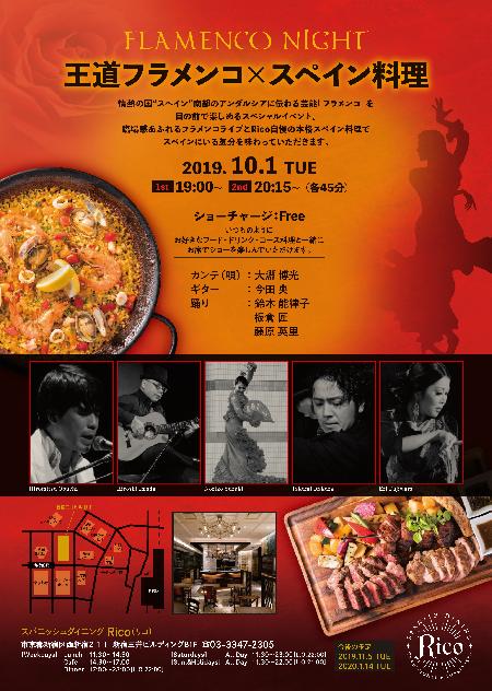 10/1(火)「スパニッシュダイニング・Ricoライブ」