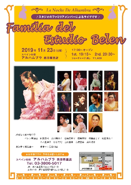 2019.11.23「Familia del Estudio Belen」