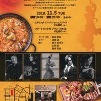 11/5(火)「スパニッシュダイニング・Ricoライブ」