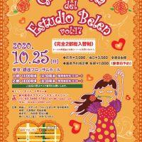 第17回鈴木能律子フラメンコスタジオ発表会