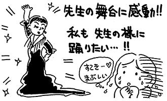 先生の舞台に感動!!私も先生の様に踊りたい…!!)
