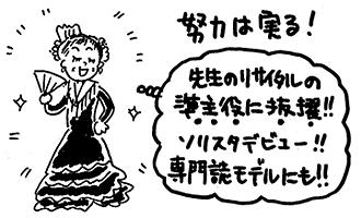 努力は実る!先生のリサイタルの準主役に抜擢!!ソリスタデビュー!!専門誌モデルにも!!