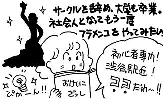 社会人となってもう一度フラメンコをやってみたい。「初心者専門!渋谷駅近!ココだわ~!」
